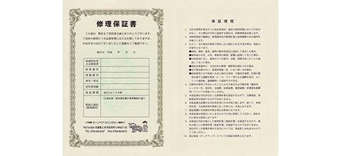 修理保証書の発行