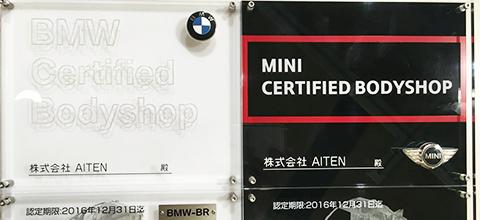 BMW&MINI認定ボディーショップ