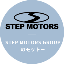 STEP MOTORS GROUPのモットー