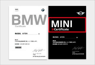 BMW&MINI認定の鈑金工場