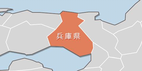 兵庫県全域に対応しております!