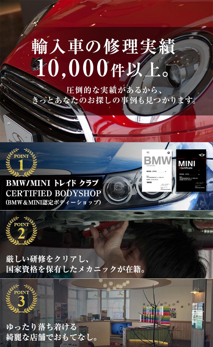 輸入車の修理実績10,000件以上。圧倒的な実績があるから、きっとあなたのお探しの事例も見つかります。